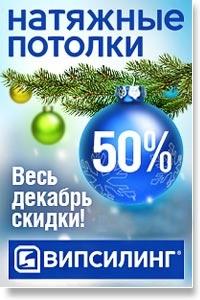 ВИПСИЛИНГ: скидка 50 процентов на натяжные потолки