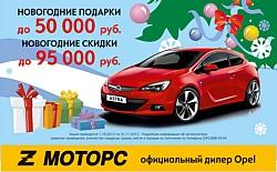 Всего 22 автомобиля Opel в декабре по уникально низкой цене