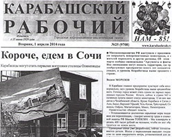 ЛДПР заявила о сердечных приступах у карабашцев из-за шутки в газете