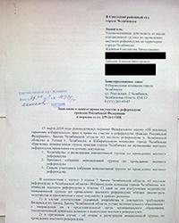 Челябинская оппозиция обжалует в суде отказ в проведении референдума