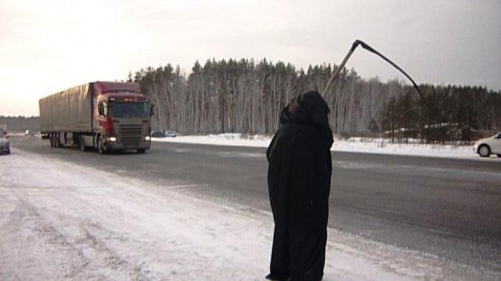 Мрачный жнец – борец за жизни пешеходов