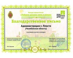 Пласт занял четвертое место во всероссийском конкурсе «Галерея городов»