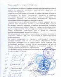 Перевозчики пожаловались мэру Магнитогорска на полицейскую «крышу»