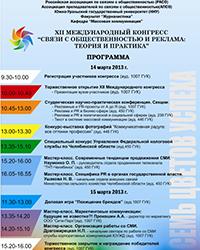 Международный конгресс на журфаке ЮУрГУ