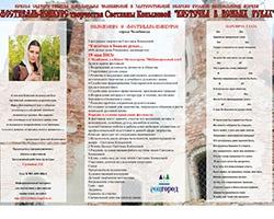 В Челябинске пройдет фестиваль «Кисточка в Божьих руках»