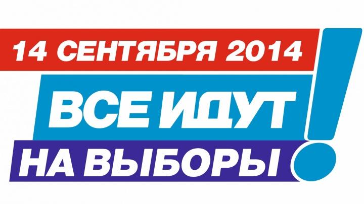 За подкуп избирателей в Челябинске сняли двух кандидатов в депутаты