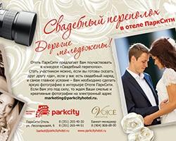 Фотоконкурс «Свадебный «ПаркСити»