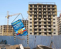 Минрегион озвучил новую программу поддержки строительной отрасли