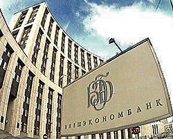 ВЭБ сократил долю в «Корпорации развития»