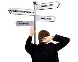 Шаг в будущее: как выбрать профессию?