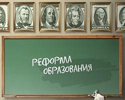 Закон об образовании не будет принят до конца года