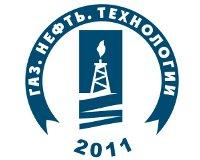 В Уфе пройдет крупнейшая выставка «Газ. Нефть. Технологии – 2011»