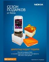 Открыт сезон подарков от Nokia в сети салонов «Цифроград»