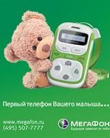 «МегаФон» создал легкий телефон для детей