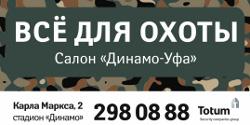 Новый подарок охотникам от Салона «Динамо-Уфа»