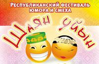 В Башкирии ищут кавээнщиков