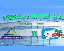 Сегодня «Салават Юлаев» принимает казанский «Ак Барс»