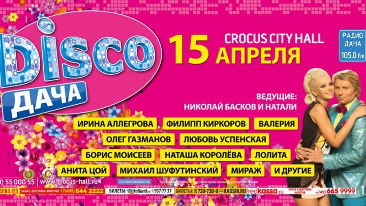 Слушатели Радио Дача Уфа едут на Disco Дача
