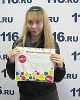 Сайт 116.ru наградил победителей конкурсов «Народный рейтинг» и «Актуальная тема»