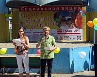 Волгоградским детдомовцам подарили праздник