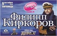 «Радиовидение» дарит билеты на концерт Филиппа Киркорова