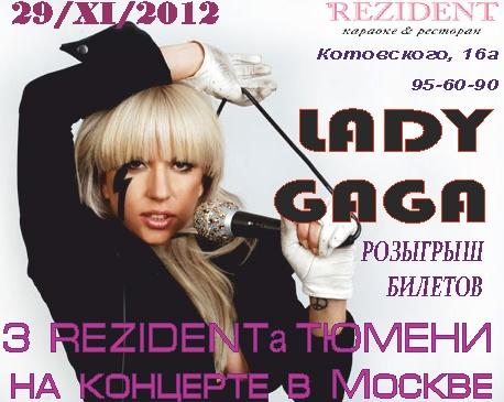 Караоке&ресторан REZIDENT отправит тюменцев на концерт Lady Gaga