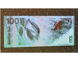 Центробанк запускает новые олимпийские 100-рублевые купюры