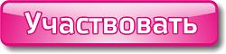 «Свадьба года»: не упусти свой шанс выиграть подарки от партнеров 161.ru
