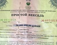 Двое краснодарцев пытались продать в Ростове поддельный банковский вексель