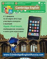 Знаешь английский? Выиграй iPod!