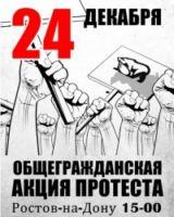 Мэрия Ростова предложила провести митинг на Театральной площади