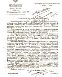 Минобороны и казаки воюют за кадетский корпус