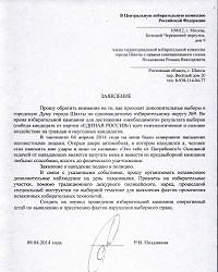 В Шахтах депутат вышла из ЕР, заявив о нездоровой атмосфере в отделении