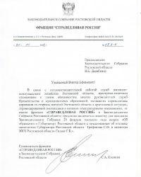Донские справороссы требуют отставки замгубернатора и министра ЖКХ