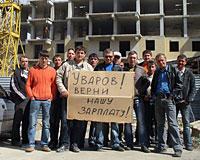 В Ростове прошла акция протеста строительных рабочих