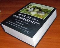 Жительница Неклиновского района издала книгу переписки с чиновниками