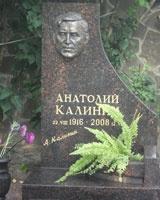 В Пухляковском открыт памятник писателю Анатолию Калинину
