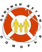 Подготовка автопробега «Поможем детям Поморья!» в разгаре