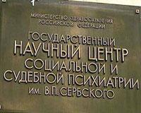 Костю Крио обследуют в институте имени Сербского