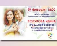 В Ростове пройдет творческая встреча с Ириной Безруковой