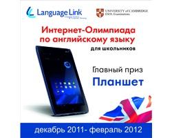Language Link проводит интернет-олимпиаду по английскому языку