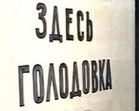 В Тацинке и Милютинке 13 человек объявили голодовку