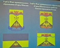 Шахтинцы смогут оценить дизайн герба города