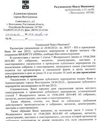 Преподавателям Волгодонска не разрешили протестовать