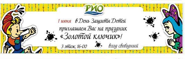 ТРЦ «РИО» приглашает ростовчан на праздник «Золотой ключик»