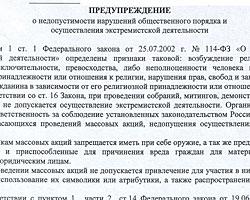 Гражданских активистов Ростова попросили не заниматься экстремизмом