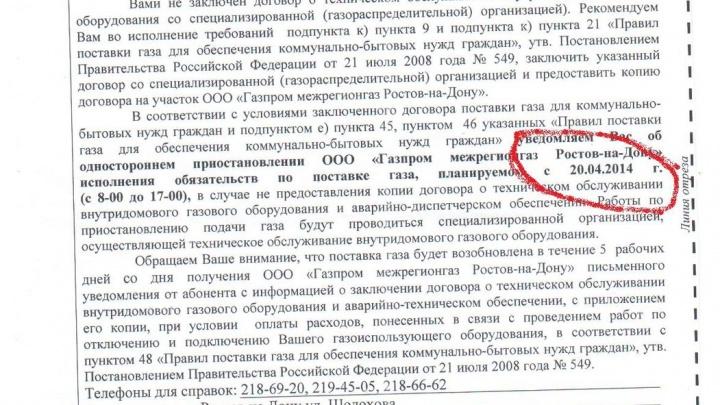 Ростовчане получили письмо из прошлого от газовщиков