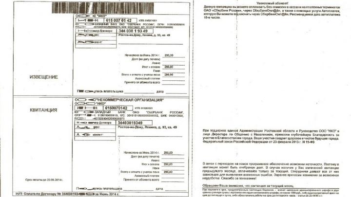 Ростовчан предупреждают о «липовых» квитанциях за капремонт