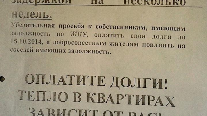 В Ростове отопление стало предметом шантажа