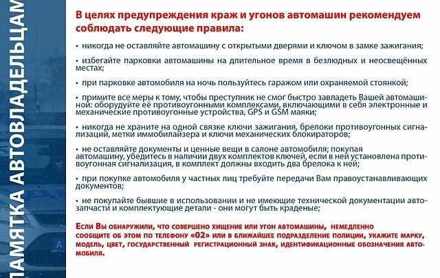 В Архангельске чаще «тырят» русский автопром